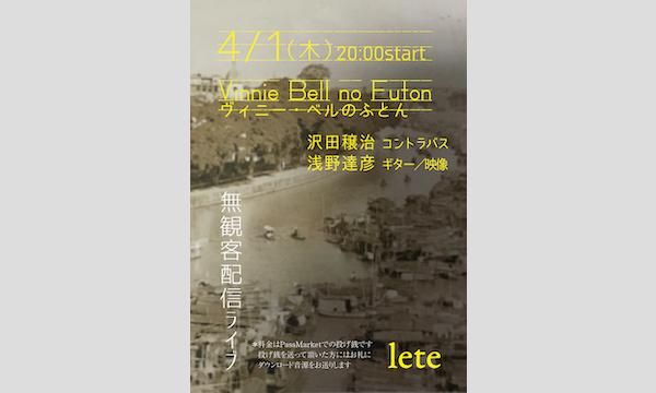 沢田穣治、浅野達彦  「Vinnie Bell no Futon(ヴィニーベルのふとん)」ライブ配信+音源DL イベント画像1