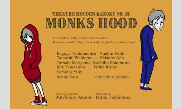 MONKS HOOD イベント画像1