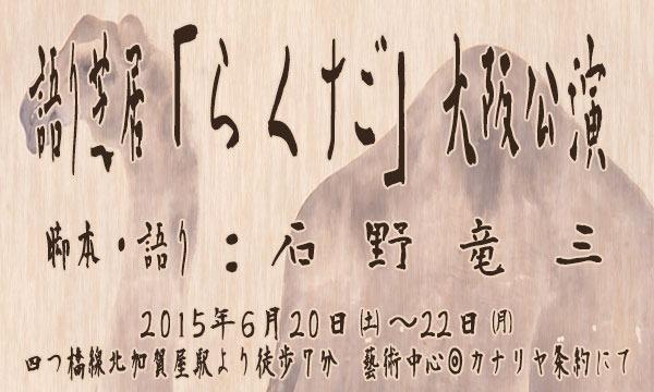 石野竜三・語り芝居「らくだ」6月大阪公演 イベント画像1
