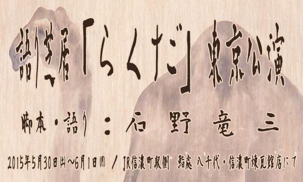 石野竜三・語り芝居「らくだ」5月東京公演 イベント画像1