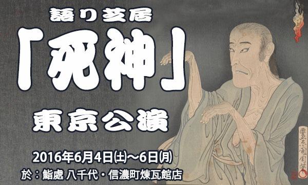 石野竜三・語り芝居「死神」東京公演 イベント画像1