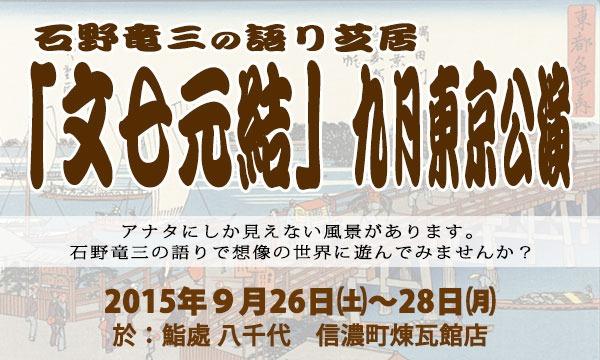 石野竜三・語り芝居「文七元結」9月東京公演 イベント画像1