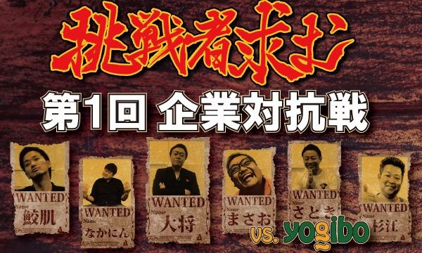 第1回 ポーカー企業対抗戦 in大阪イベント