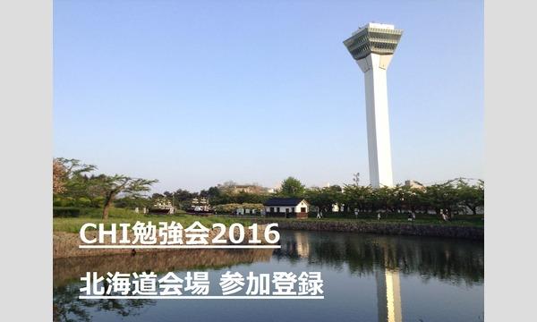CHI勉強会2016(北海道会場) イベント画像1
