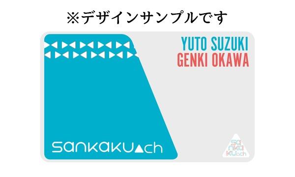 sankaku ch お引越し記念!【会員限定】応募者全員プレゼント!! イベント画像1