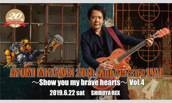 AYUMI MIYAZAKI 20th Anniversary LIVE イベント画像1