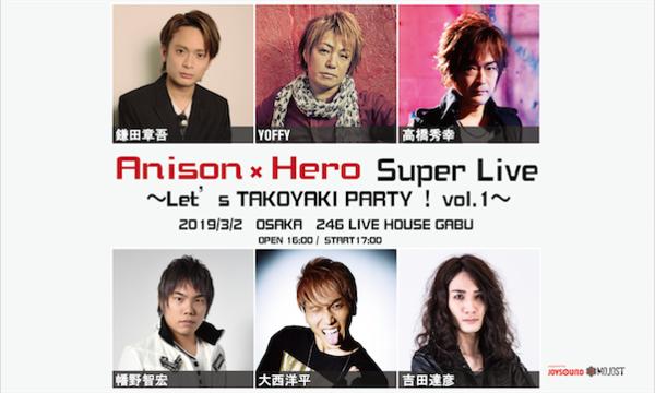 「Anison×Hero Super Live!! 〜Let's TAKOYAKI PARTY!vol.1〜」@大阪 イベント画像1