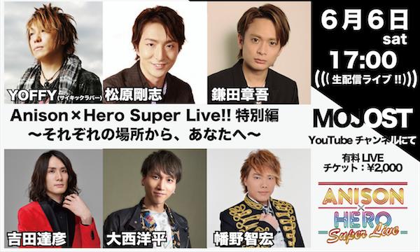 【生配信LIVE】Anison×Hero Super Live!!特別編〜それぞれの場所から、あなたへ〜 イベント画像1