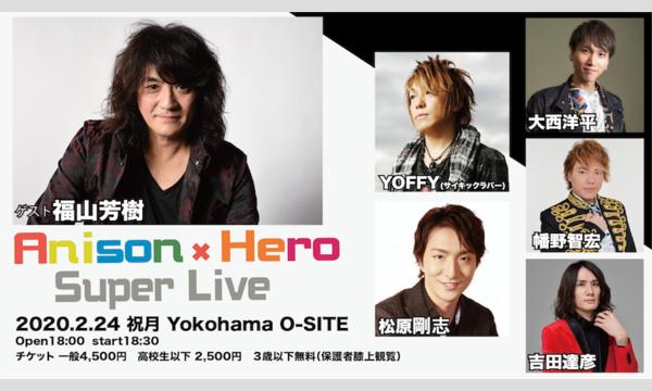 2/24『Anison×Hero Super Live!! Vol.6』 イベント画像1