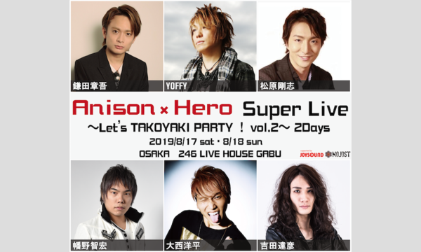 8/18『Anison×Hero Super Live!! ~Let's TAKOYAKI PARTY Vol.2』 イベント画像1