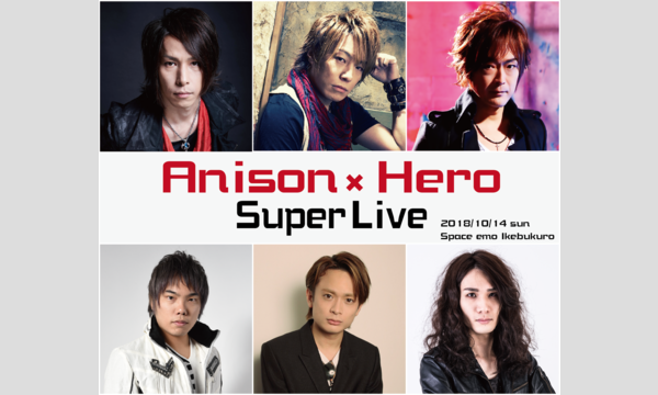 「Anison×Hero Super Live!! 」2018/10/14 sun イベント画像1