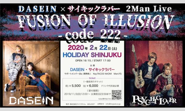 DASEIN×サイキックラバー2Man Live「FUSION OF ILLUSION -code 222-」 イベント画像1