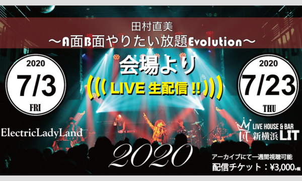 【7/23 新横浜 配信チケット】Clockworker Presents田村直美A面B面やりたい放題Evolution イベント画像1