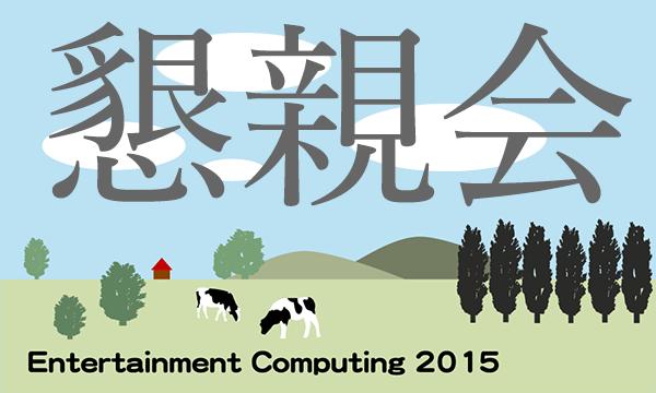 【懇親会】エンタテインメントコンピューティング2015【天空の庭】 イベント画像1