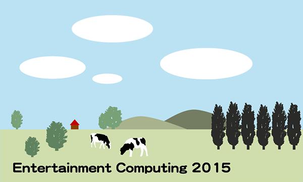 エンタテインメントコンピューティング2015 イベント画像1