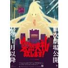 A JAPARATION FILM 中国四国上映事務局のイベント