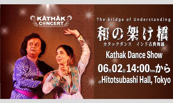 和の架け橋:カタックダンス イ/Kathak Concert - The Bridge of Understanding イベント画像1