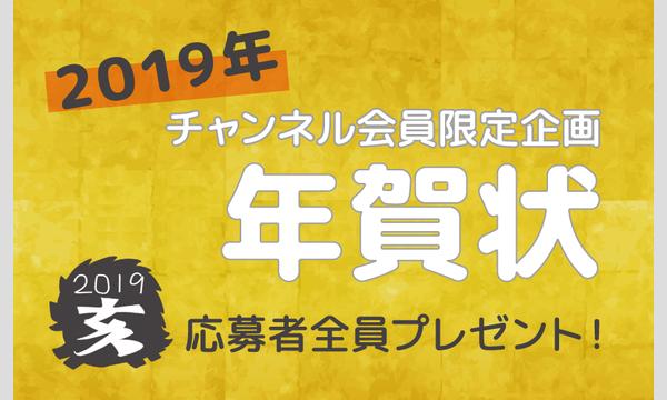 【応募者全員】年賀状プレゼント イベント画像1