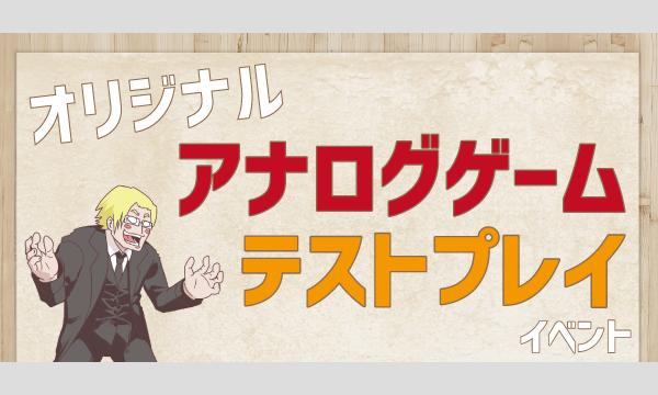 「オリジナルアナログゲーム」テストプレイ公演 イベント画像1