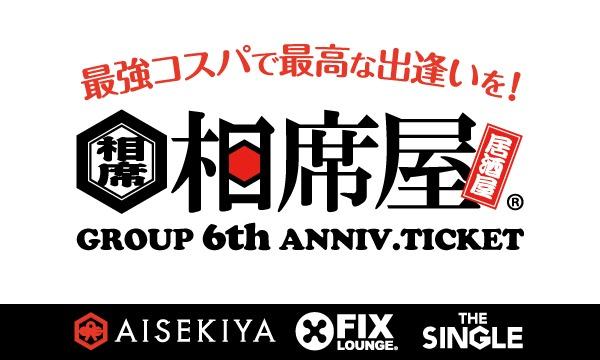 【相席屋GROUP 6th ANNIVERSARY TICKET】お客様還元チケット~最強コスパでお得に相席を‼~ イベント画像1