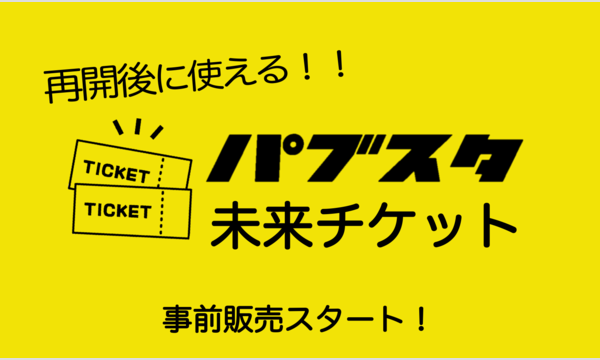 ★岡山店★「パブスタ」未来チケット限定販売開始!手に入れられるのは4月末まで! イベント画像1