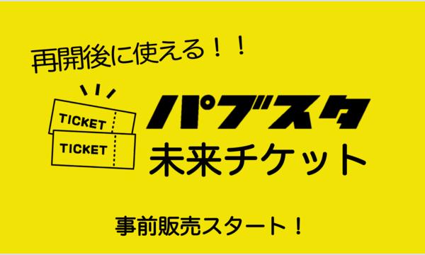 ★柏東口店★「パブスタ」未来チケット限定販売開始!手に入れられるのは4月末まで! イベント画像1