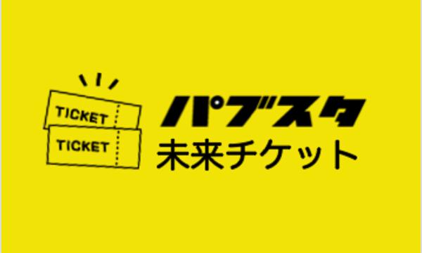 ★新潟店★「パブスタ」未来チケット限定販売開始!手に入れられるのは4月末まで! イベント画像1