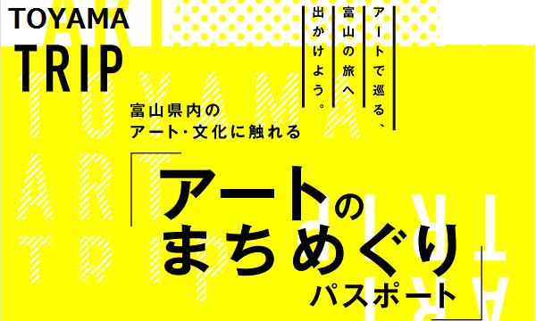 富山県内の美術館を巡るクーポン「アートのまちめぐりパスポート」※交換券イベント