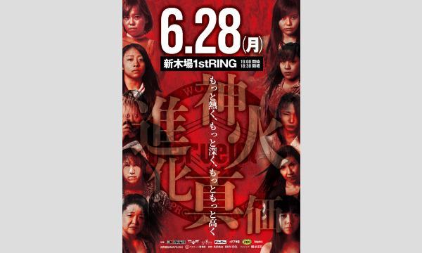 6/28  Marvelous Monday Night 新木場大会 イベント画像1