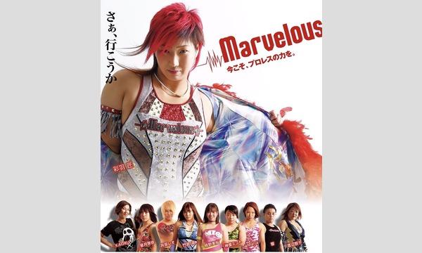 Marvelous 新木場大会 チケットは会場観戦用とライブ配信観戦用の2種類 イベント画像1