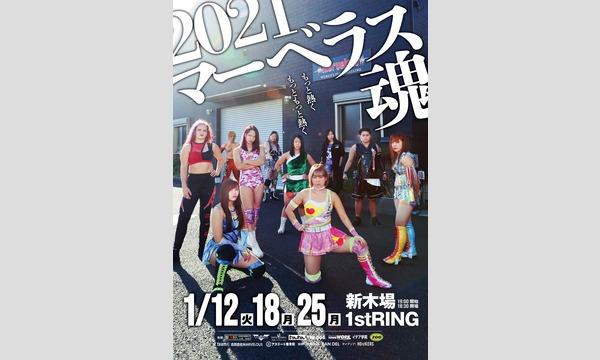 1/12 新春 Marvelous Vol.1 対センダイガールズプロレスリング団体対抗戦! イベント画像1