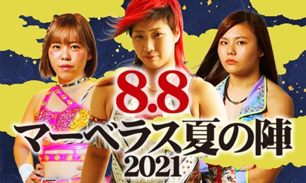 8/8  KAORU 引退興行 ~次のリングへ~ イベント画像1