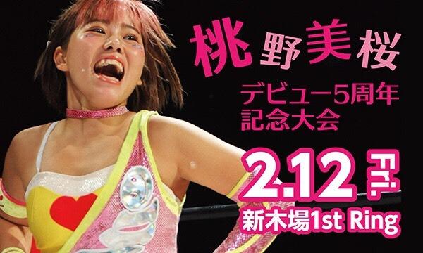 2/12 桃野美桜デビュー5周年記念大会  イベント画像1