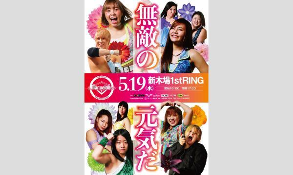 5/19  5周年目最初のMarvelous 新木場大会 イベント画像1