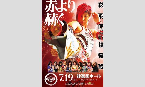 7/19 Marvelous 5周年記念興行 イベント画像1