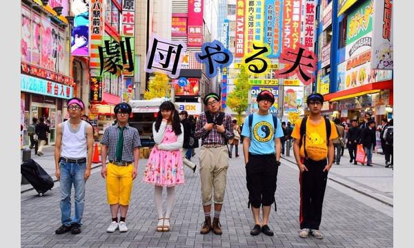 劇団やる夫ワンマンライブ〜ヲタク、卒業〜 in東京イベント