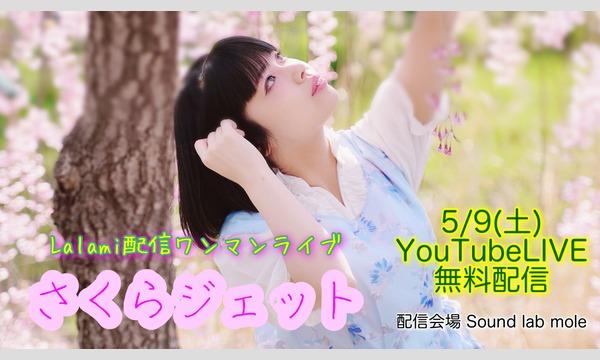【Lalami】YouTube配信ワンマンライブ『さくらジェット』投げ銭受付 イベント画像1