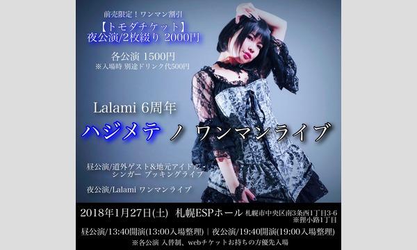 Lalami 6周年「ハジメテノ ワンマンライブ」(昼公演/ブッキングライブ|夜公演/Lalamiワンマンライブ) in北海道イベント