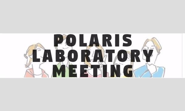 第40回 ポララボ Meet Up!@自由が丘 定員25名 イベント画像1