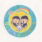 一般社団法人 星と虹色なこどもたち イベント販売主画像