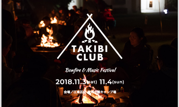 TAKIBI CLUB 2018 〜Bonfire & Music Festival〜 イベント画像1