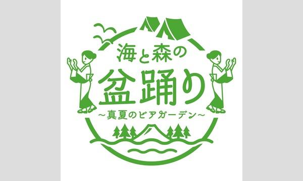 海と森の盆踊り〜真夏のビアガーデン〜 イベント画像1