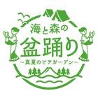 海と森の盆踊り実行委員会 イベント販売主画像