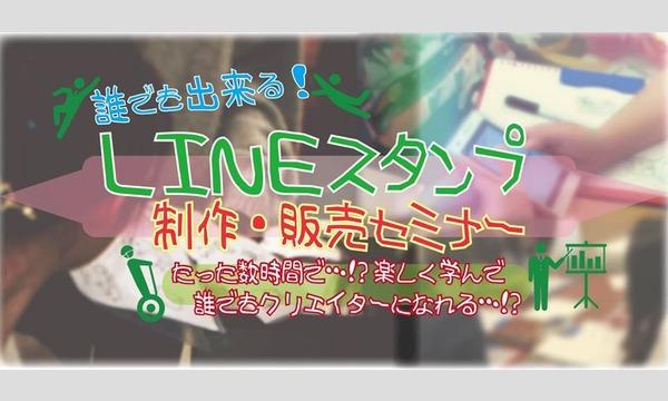 誰でも出来るLINEスタンプ制作セミナー★(お菓子/ドリンク付3000円) in福岡イベント