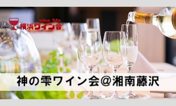 2月4日神の雫ワイン会@湘南藤沢 in神奈川イベント