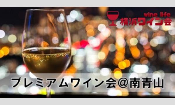 プレミアムワイン会@南青山 in東京イベント
