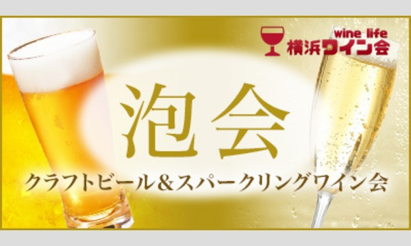 クラフトビール&スパークリングワイン会@横浜日本大通り in神奈川イベント