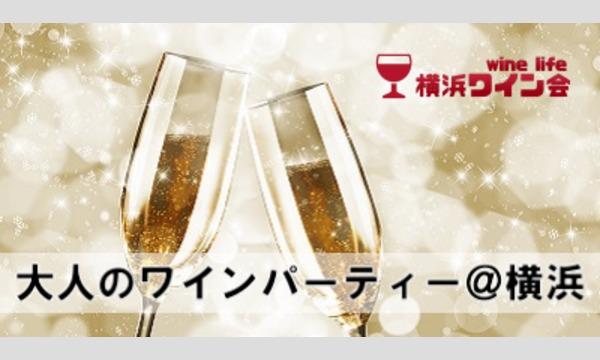大人のワインパーティー@横浜日本大通り 40代以上中心 イベント画像1