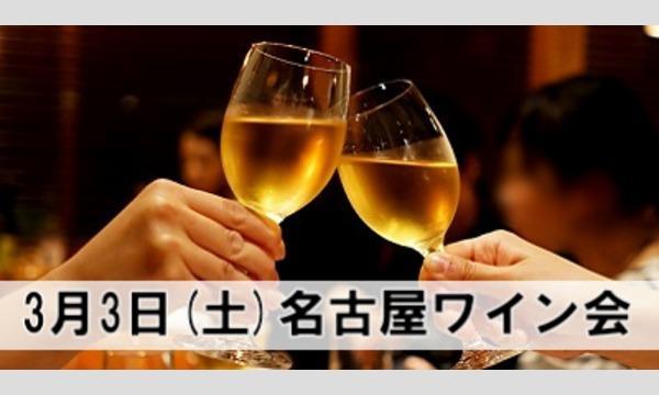 名古屋ワイン会,オープニングパーティー in愛知イベント