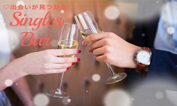 4/13(月)Singles Bar プレジール@中目黒】~この春、相性のよいお相手と出会いたい方に~ イベント画像1